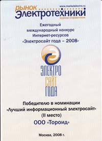 Диплом в номинации Лучший информационный электросайт