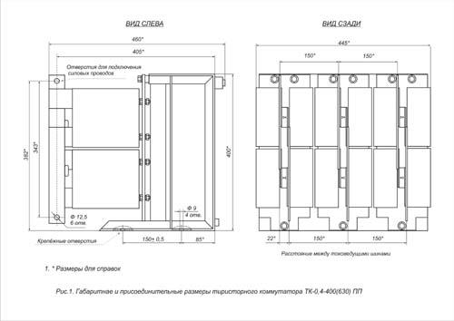 Габаритные и присоединительные размеры тиристорного коммутатора ТК-0,4-400 ПП
